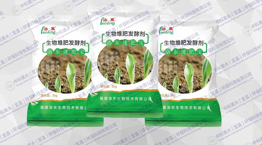 生物堆肥发酵剂(洛东速肥宝)