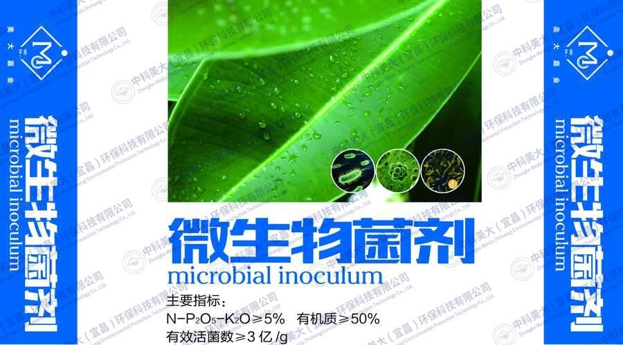 美大嘉业生物菌剂肥